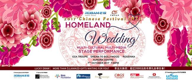 Homeland Wedding