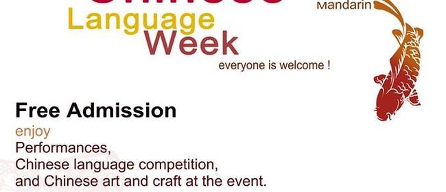 2017 Celebration Chinese Language Week
