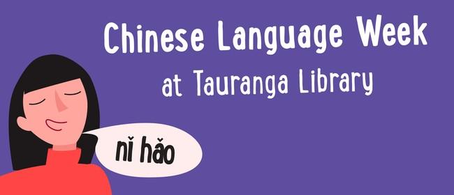 Chinese Language Week Toddler Time