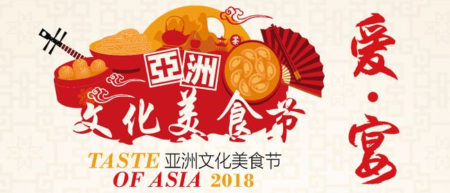 Taste of Asia 2018