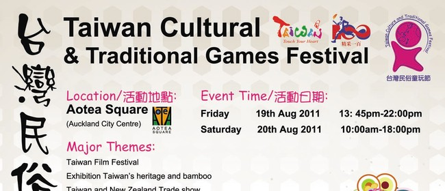 Taiwan Cultural & Traditional Games Festival