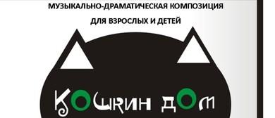 """Russian """"Кошкин дом"""" музыкально-драматическая композиция"""