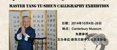 Master Tang Yu-shiun Calligraphy Exhibition