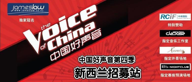 The Voice of China Pre Final Show (NZ Division) 中国好声音热辣赛前预演