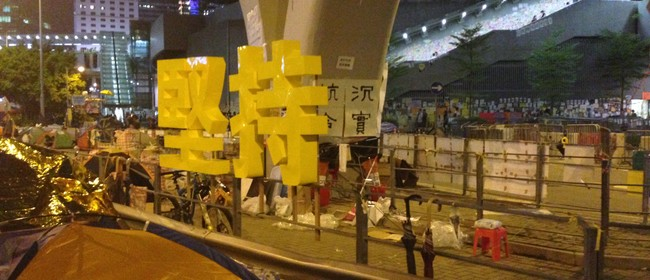 To Voice: Introducing Hong Kong's Umbrella Movement (2014)