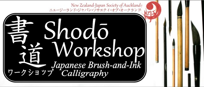 Shodo Workshop - Japanese Brush-and-Ink Calligraphy
