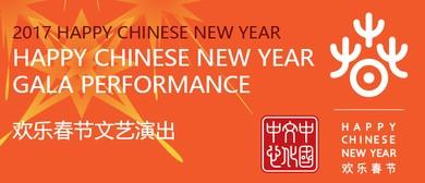 Happy Chinese New Year Gala Performance